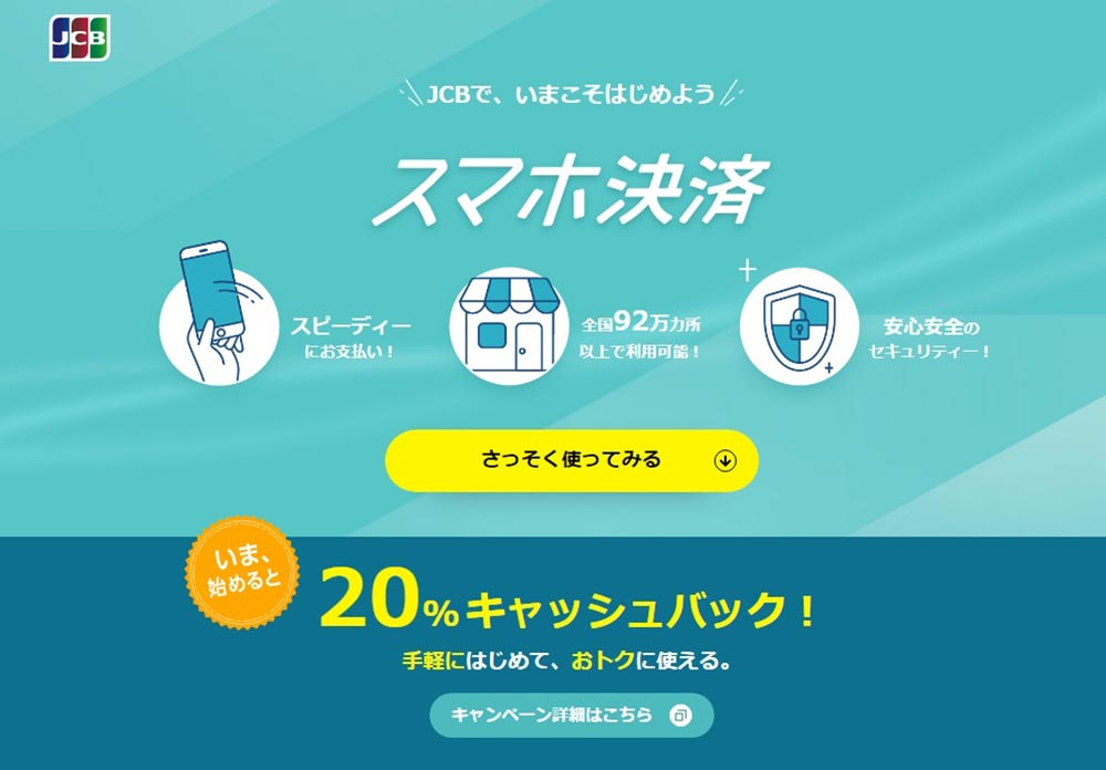 PayPay(ペイペイ)だけじゃない! クレカ大手JCBもキャッシュレス決済利用で20%還元!