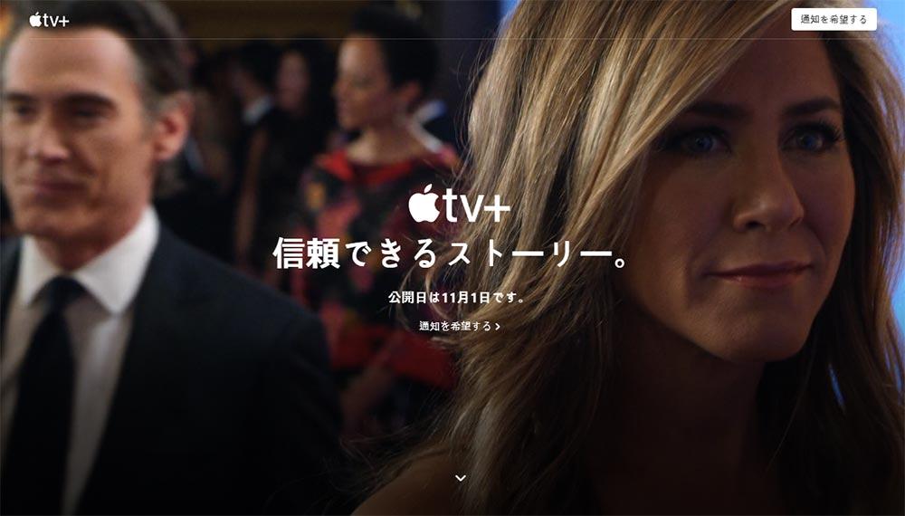 Appleの定額動画配信「Apple TV+」が2019年11月1日からスタート!