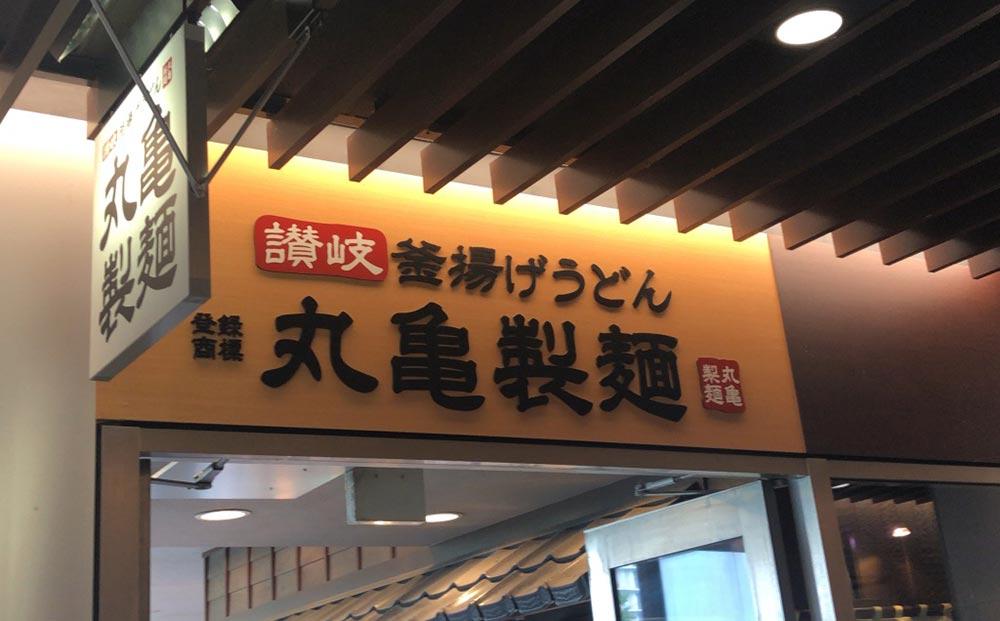 今話題の「丸亀製麺」の130円で食べられる、あまり知られてない『天丼茶漬け』がマジうまい!