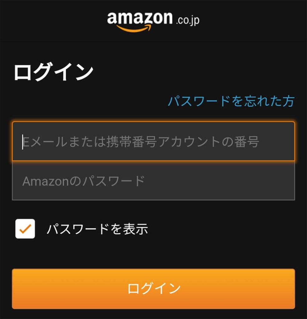 「Amazon Prime Music(プライムミュージック)」を無料で楽しむ裏ワザがあった!