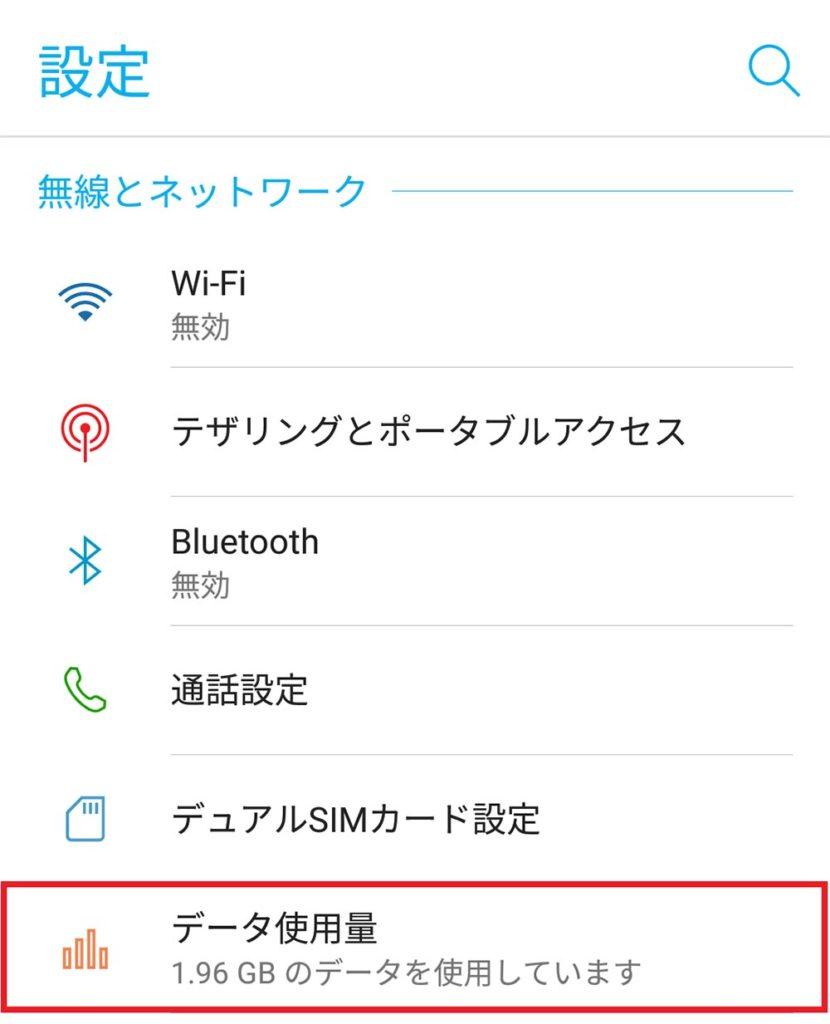 Androidスマホで「データセーバー」をオンしてデータ通信量をセーブする方法