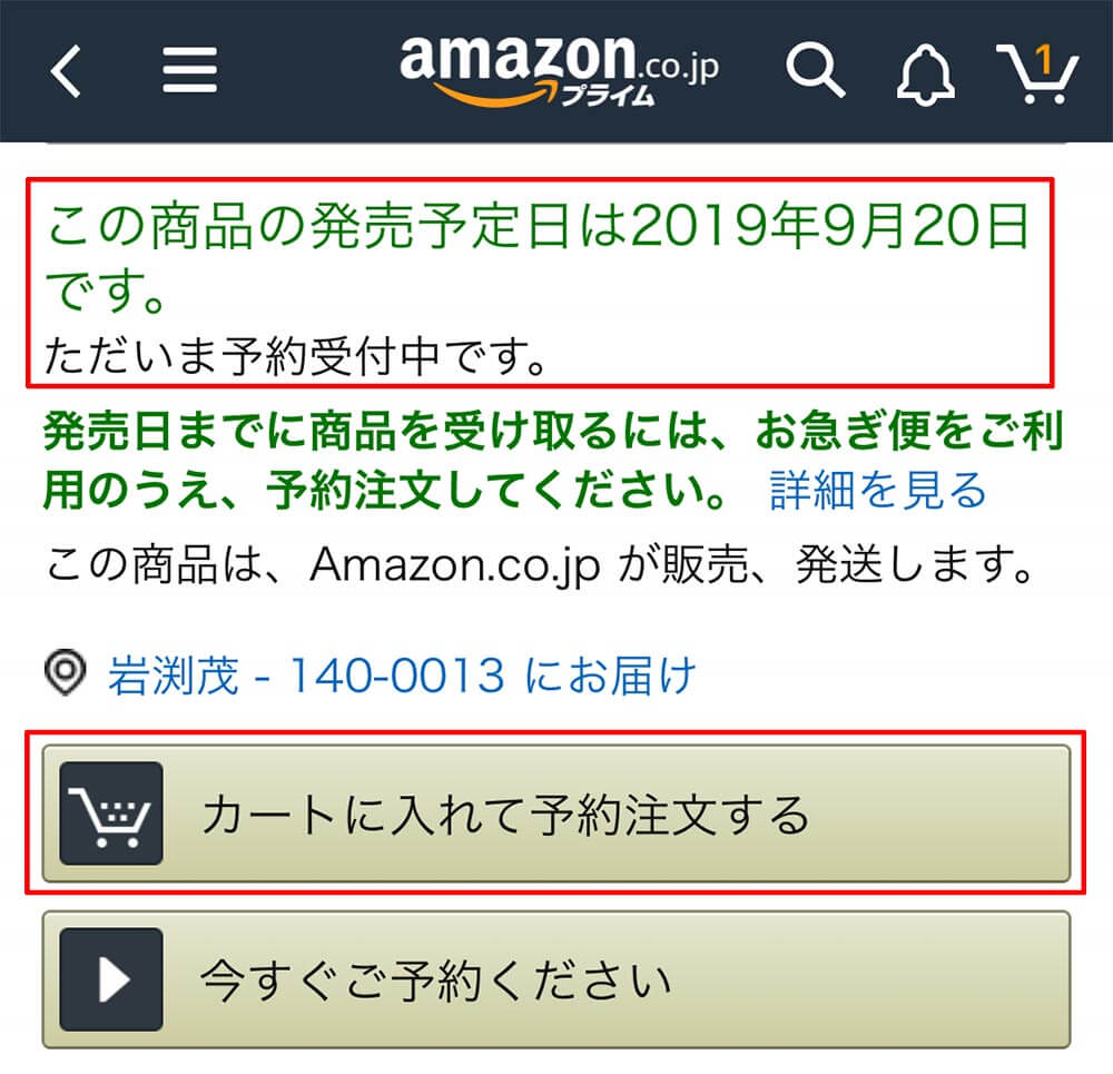 Amazonの「あわせ買い対象商品(合計金額が2000円以上)」を単品で購入する方法!
