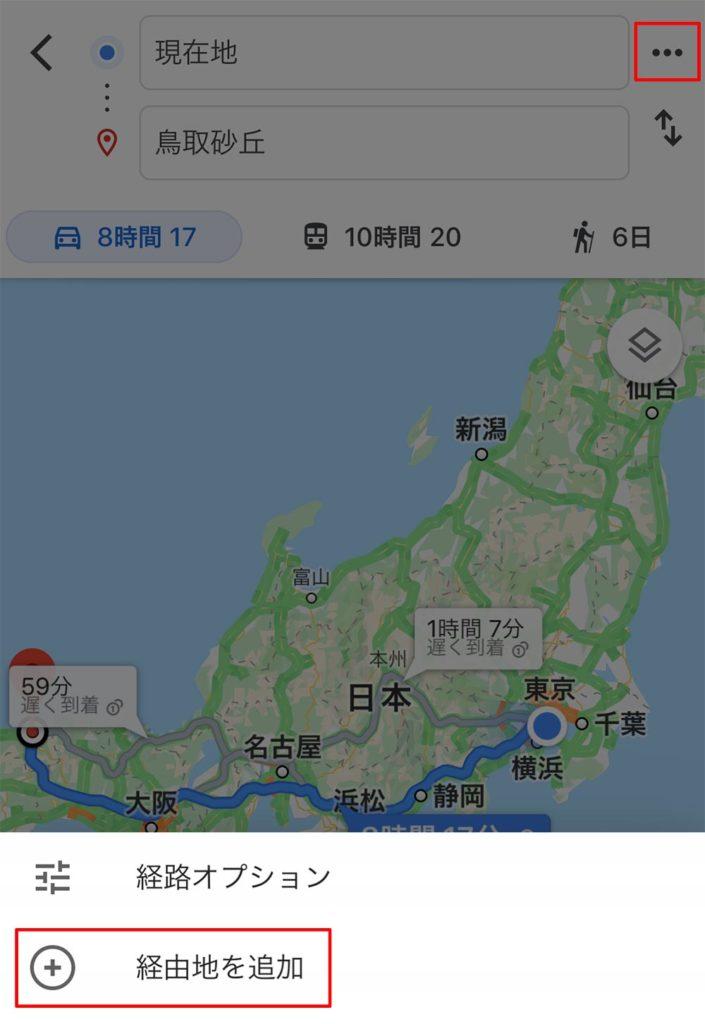 Googleマップで検索したルートに経由地を追加する方法!