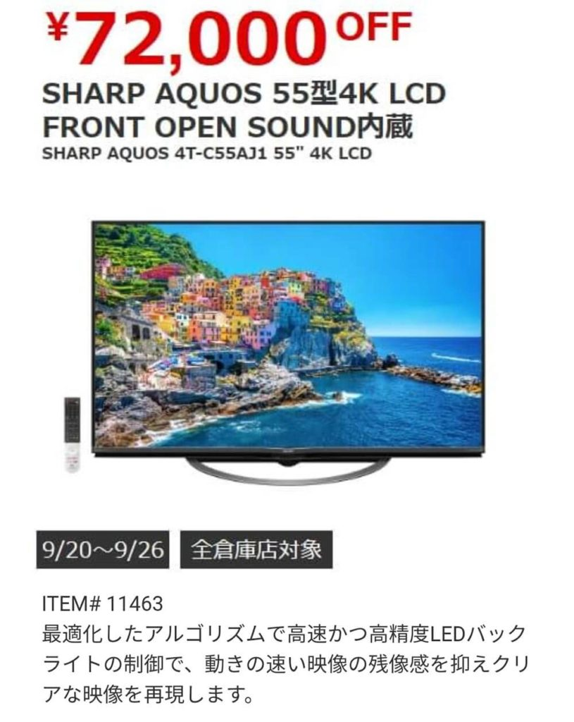 COSTCO(コストコ)セール情報【2019年9月19日最新版】シャープAQUOS 4Kテレビが安い!