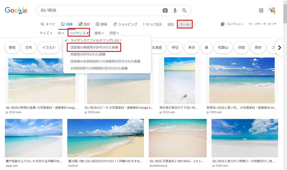Google検索で自由に使える著作権フリーの画像を簡単に見つける方法!