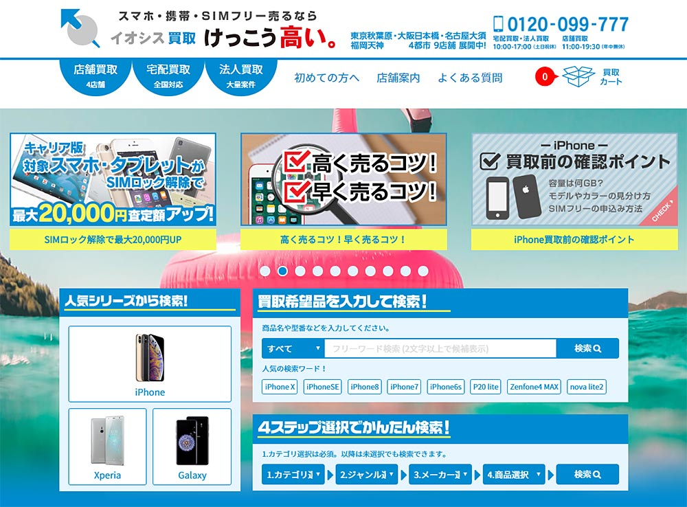 新型iPhone 11が「Apple Trade In」を使えば最大6万2,060円値引きで買える!