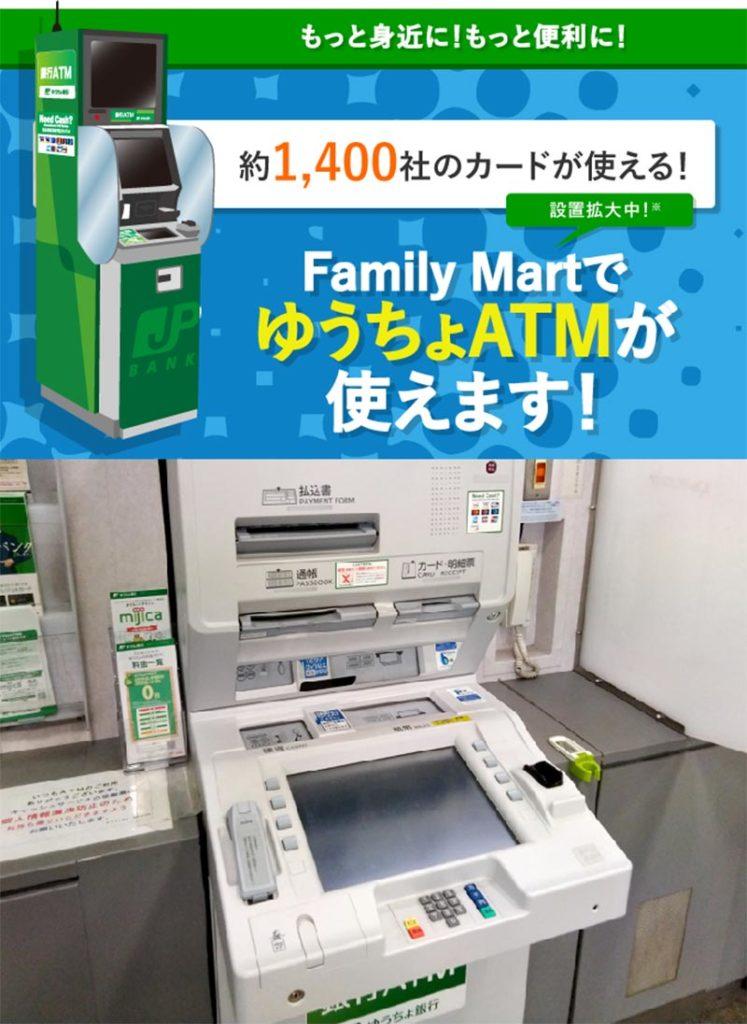 ゆうちょ銀行の「ゆうちょダイレクト」は月5回も振替手数料が無料になる!
