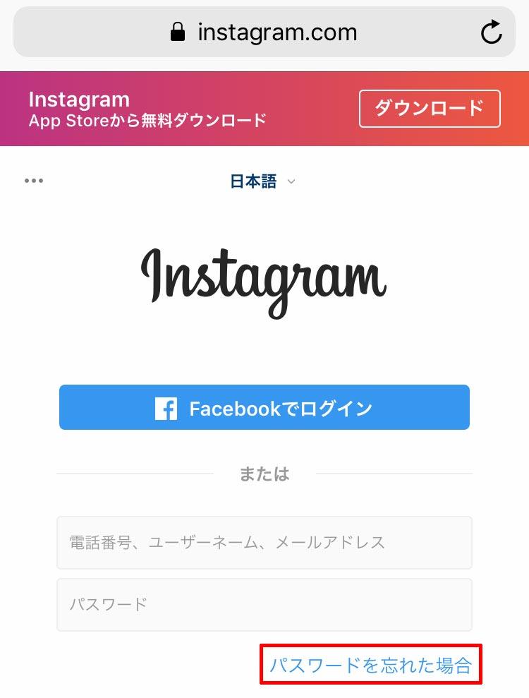 インスタグラム(Instagram)でスマホの機種変更時にアカウントを簡単に引き継ぐ方法!