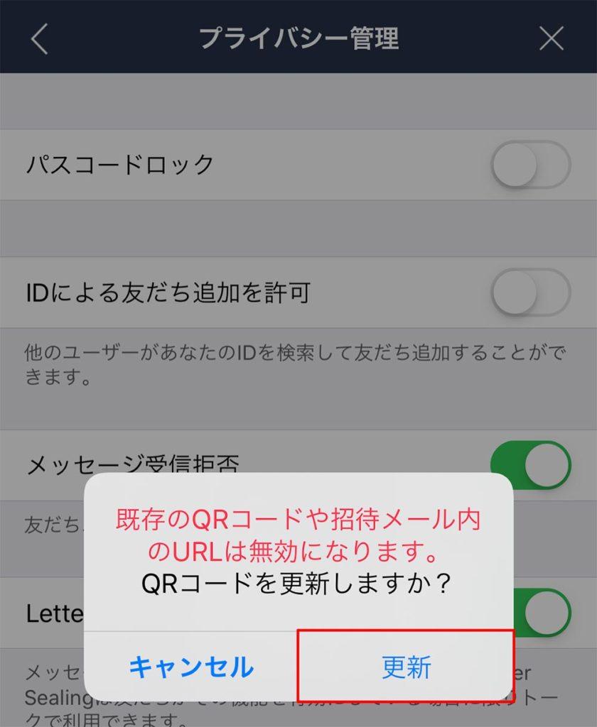 LINEの「友だち招待用QRコード」が悪用され拡散、流出したときの回避する方法