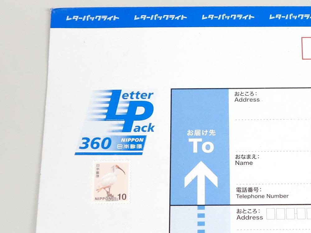 古いレターパックプラス・ライトは消費税が上がった10月からどうすればいい?