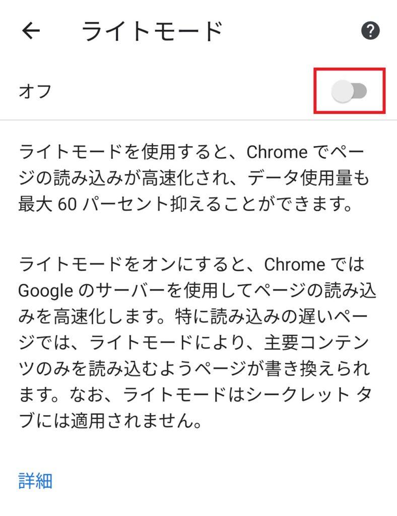 Androidスマホのデータ通信量をかなり節約できる「Chrome」の「ライトモード」を実際に使ってみた!
