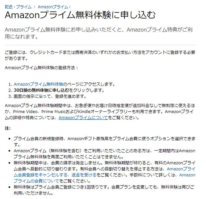 実は「Amazonプライム無料体験」は一定期間を過ぎれば何度でも申し込める!