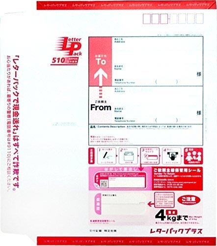 日本郵便 レターパック プラス【10枚組】