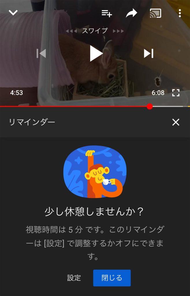ついついYouTubeを見過ぎてしまう…視聴を防止する方法とは