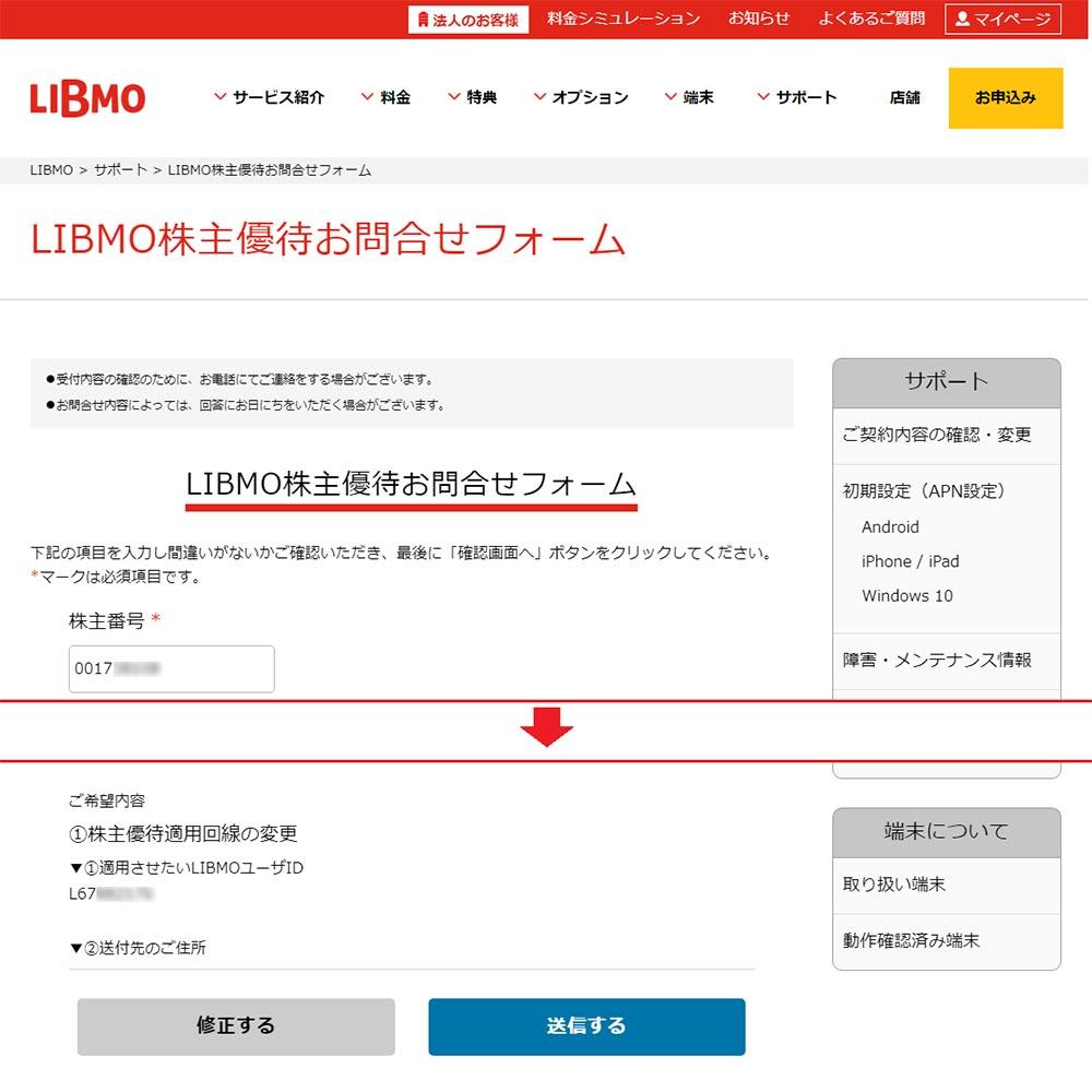格安SIM「LIBMO(リブモ)」にしたら本当にスマホ料金が0円になった話