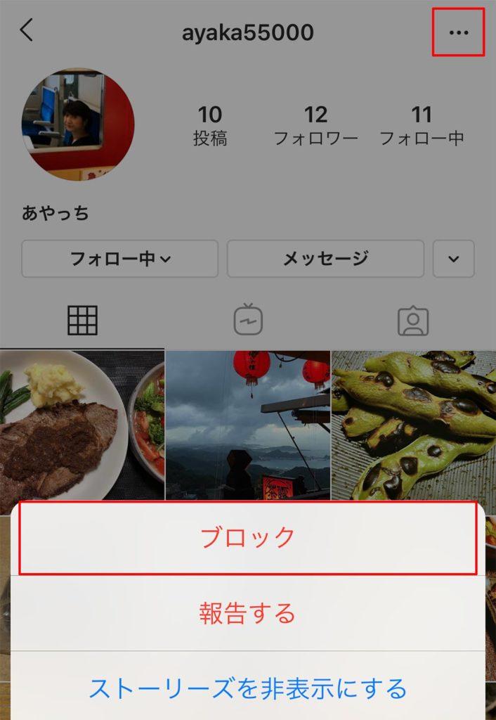 インスタグラム(Instagram)でブロック「した」場合や「された」場合の挙動を解説!