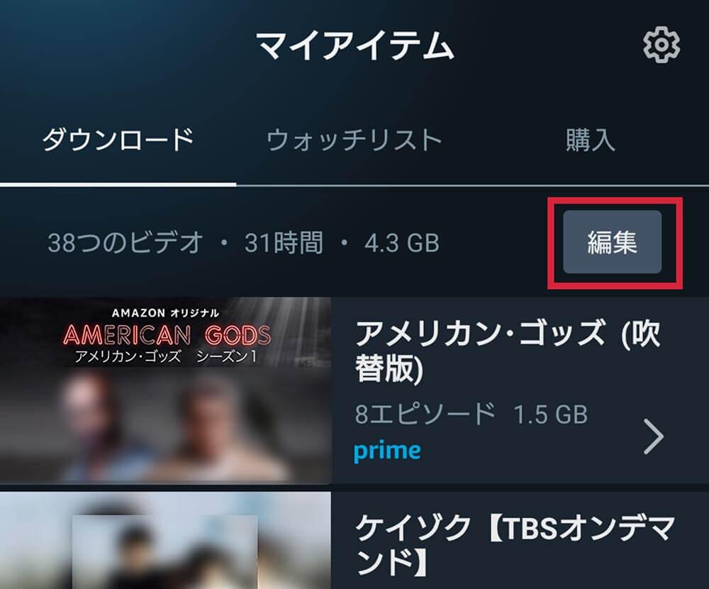【今さら聞けない!】Amazonプライムビデオをダウンロードする方法