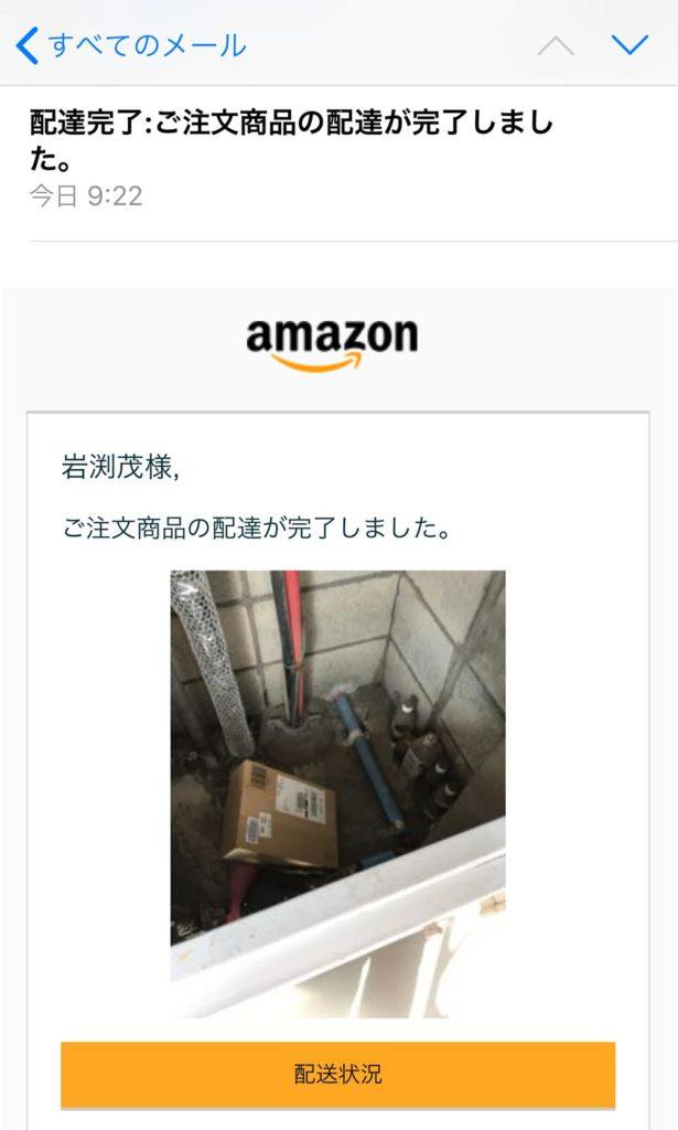 Amazon「置き配」指定サービス サインなしで受取れ新型コロナ感染防止対策にもなる