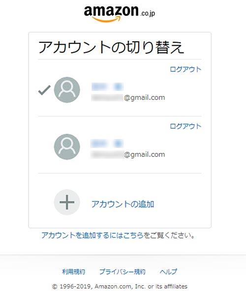 簡単にできる! 複数のAmazonアカウントを作って切り替えて利用する方法