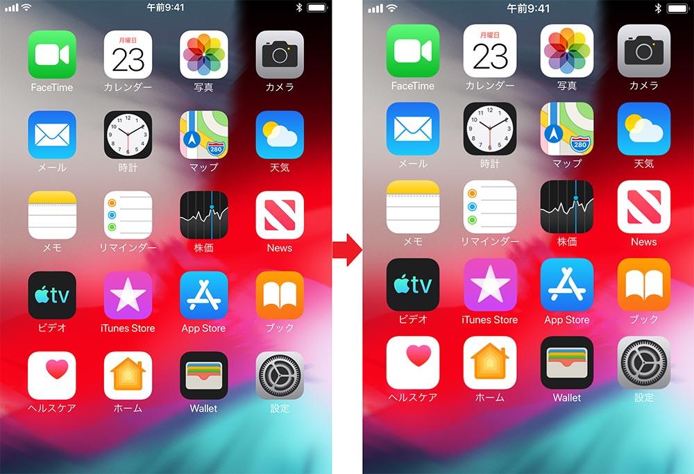 iPhoneのホーム画面アイコンサイズの大きさを変更する方法!