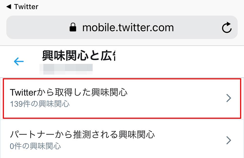 Twitter(ツイッター)のタイムラインに表示される広告(プロモツイート)を消す方法!
