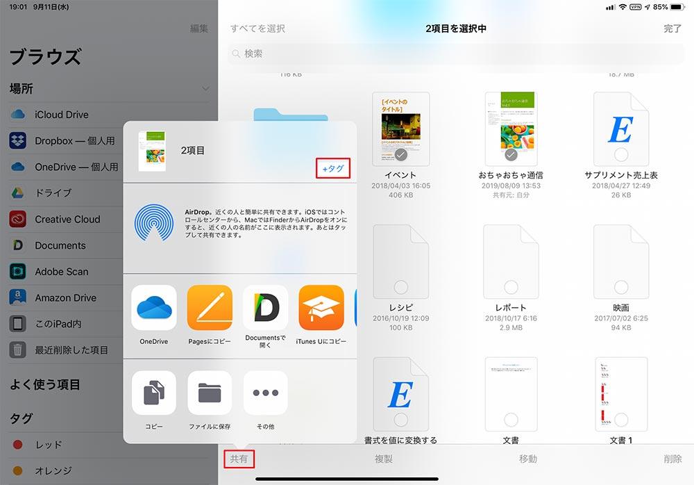 iOSの「ファイル」アプリを使ってDropboxなどのクラウドストレージをまとめて管理する方法!
