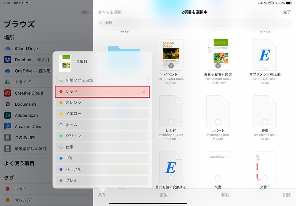 iOSの「ファイル」アプリを使ってDropboxなどのオンラインストレージをまとめて管理する方法!