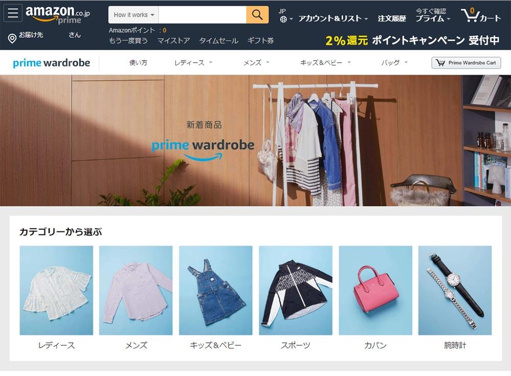 Amazonプライム会員なら無料!「Prime Wardrobe(プライム・ワードローブ)」の使い方