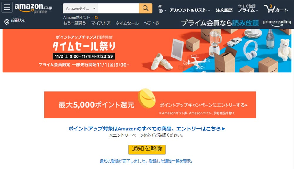 「Amazonタイムセール祭り」11月2日~4日まで開催! HUAWEI「MediaPad」などが安い