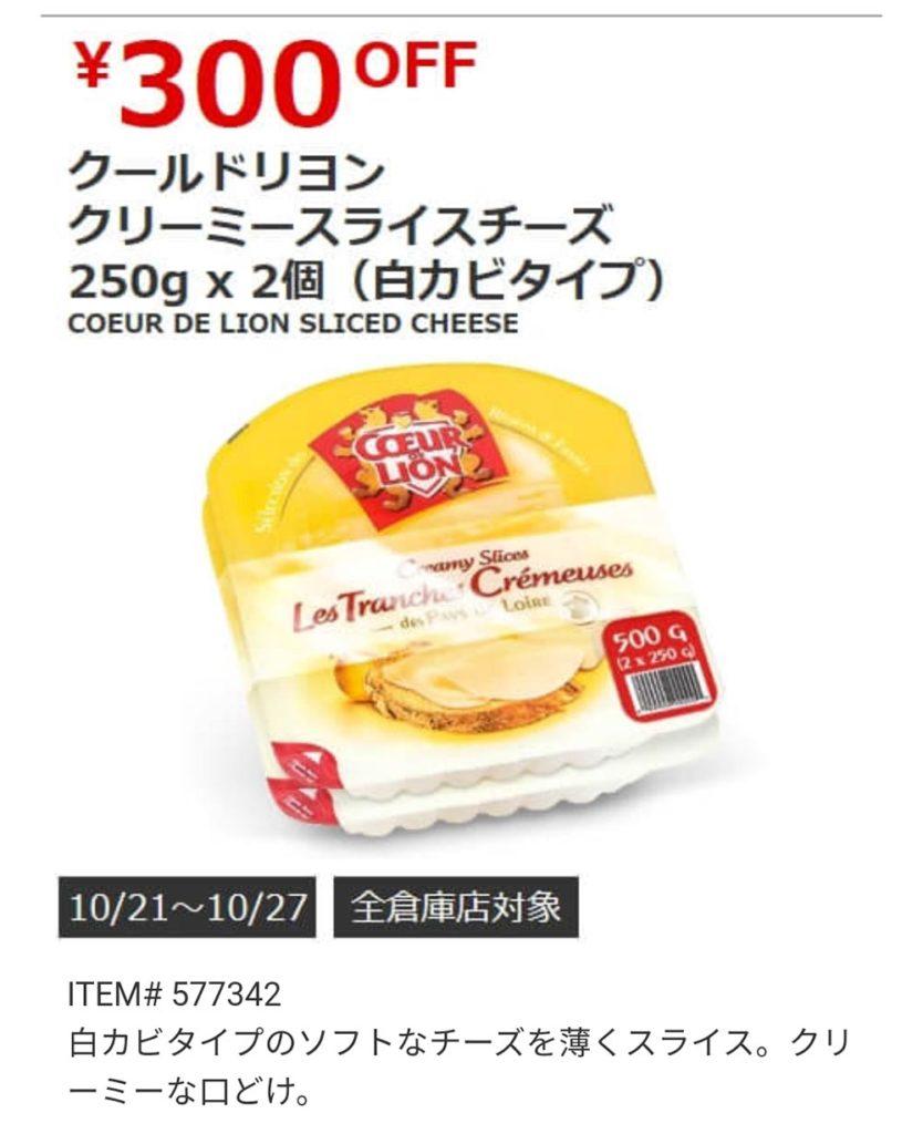COSTCO(コストコ)セール情報【2019年10月21日最新版】高級チーズ、さば水煮が安い!