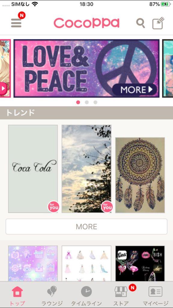 iPhoneアプリのアイコンって変更できるの? CocoPPaアプリなら簡単にできる!