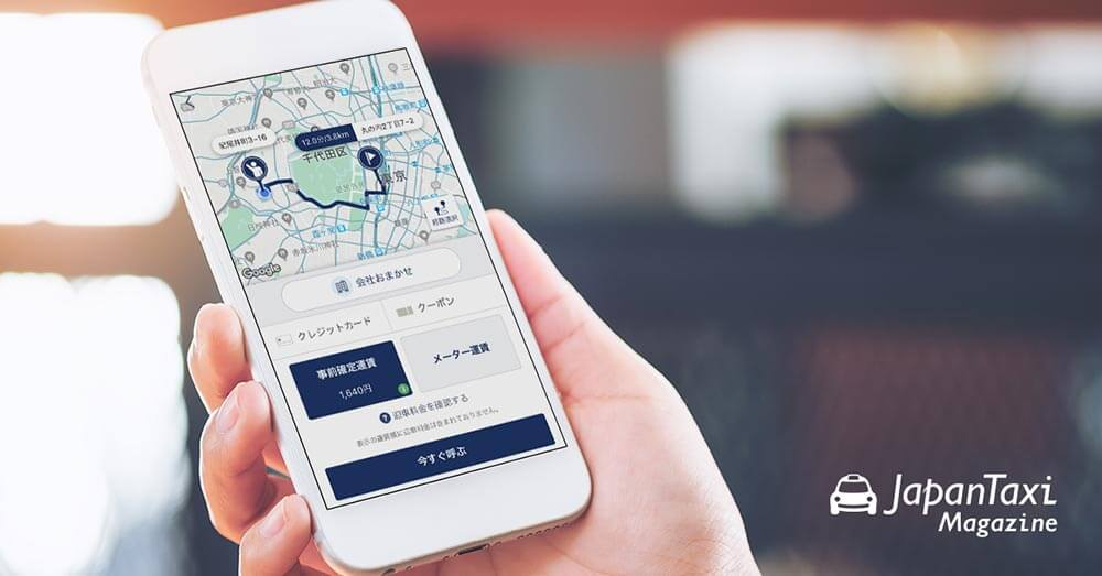 「JapanTaxi」アプリ 運賃が事前にわかる「事前確定運賃」に対応