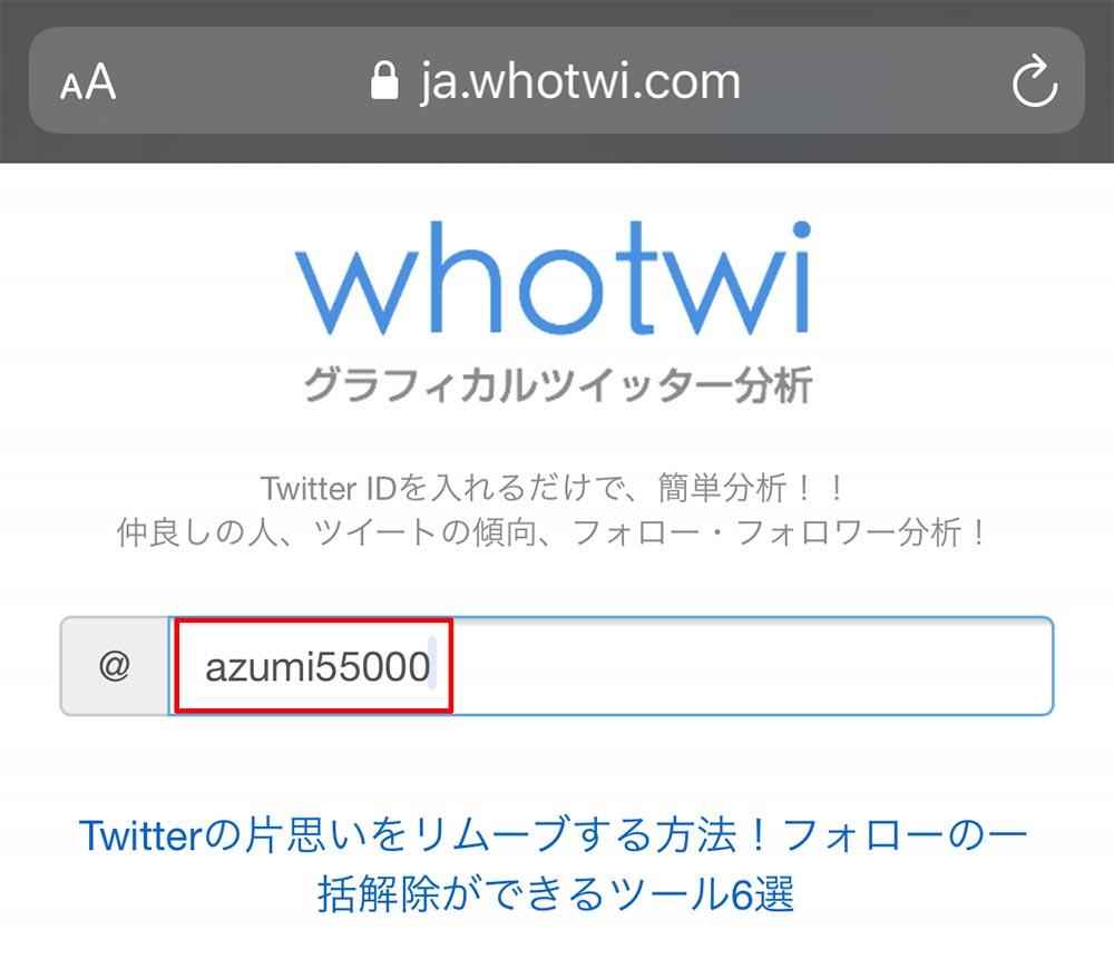 Twitter(ツイッター)相互フォローしてくれない「片思い」アカウントを簡単に確認して外す方法!