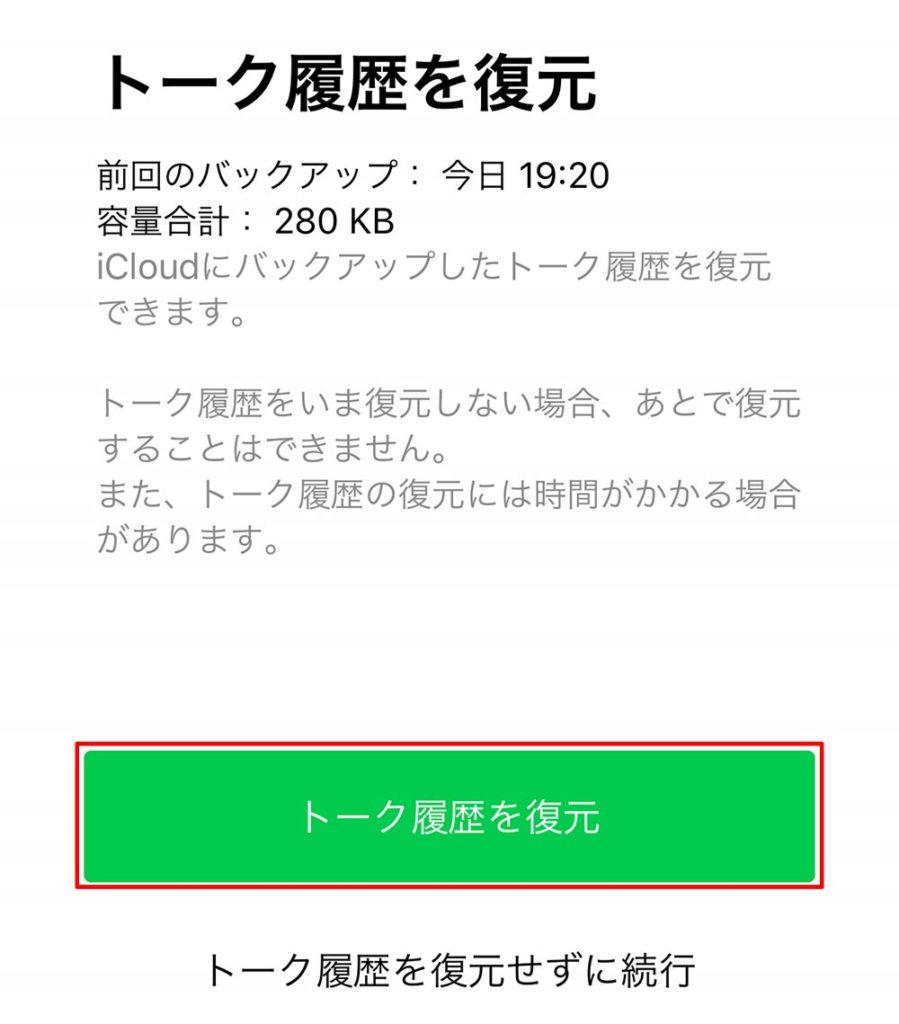 ライン トーク 復元 【超実用】iPhoneから消えたLINE