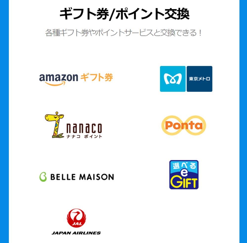【衝撃】LINEポイントからの外部交換サービス終了まとめ! Amazonギフト券、dポイントなど9社