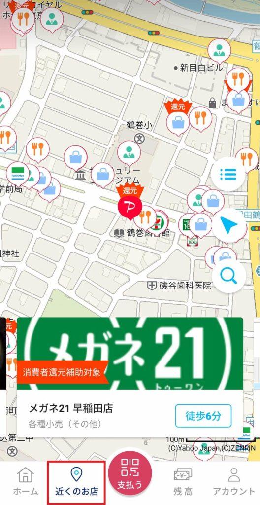 PayPayアプリマップで「消費者還元事業」対応店舗を簡単に探す方法!