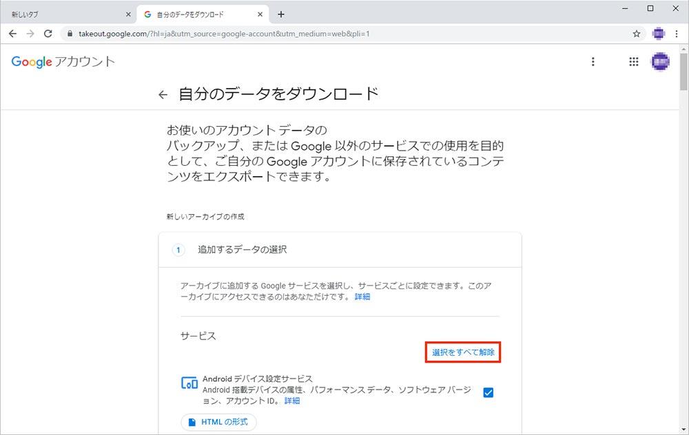 Gmailのメールデータをローカルやクラウドにバックアップする方法!