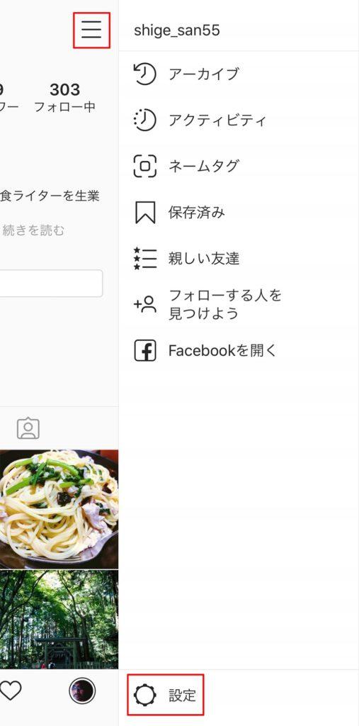 Instagram(インスタグラム)でオンライン状態がバレる「緑のドット」を隠す方法!