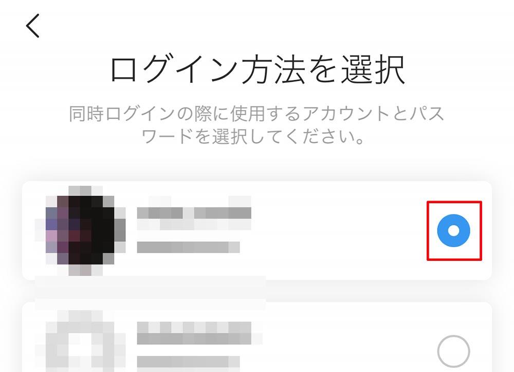 インスタグラム(Instagram)使い分けてる複数のアカウントにまとめてログインする方法!