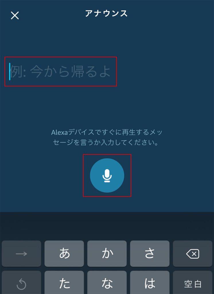アマゾンエコーAlexa「アナウンス」機能の使い方! 館内アナウンスのように一斉にメッセージを送れる