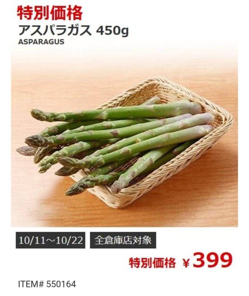 COSTCO(コストコ)セール情報【2019年10月10日最新版】農産物が安い!