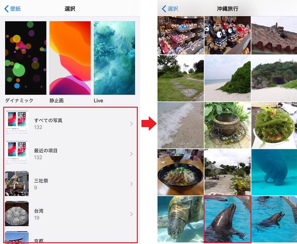 Iphoneの壁紙を自分で撮った写真に変更する方法 Otona Life