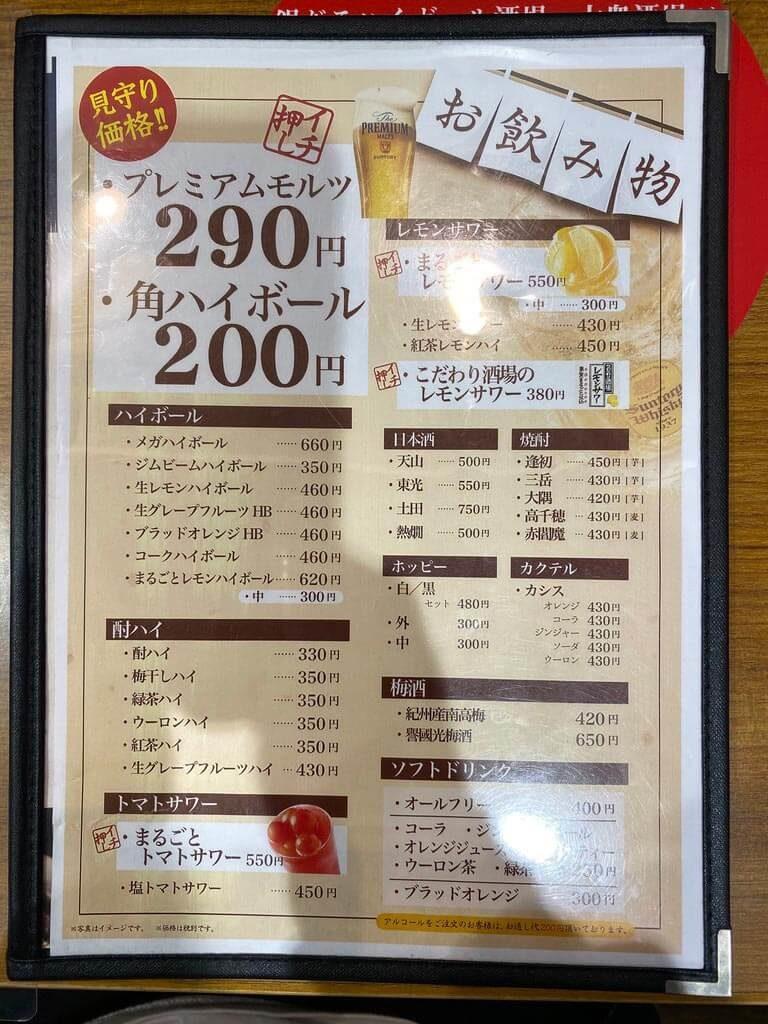 噂のドリンク1杯200円「銀だこ研修センター店」に行ったら衝撃の事実が発覚!