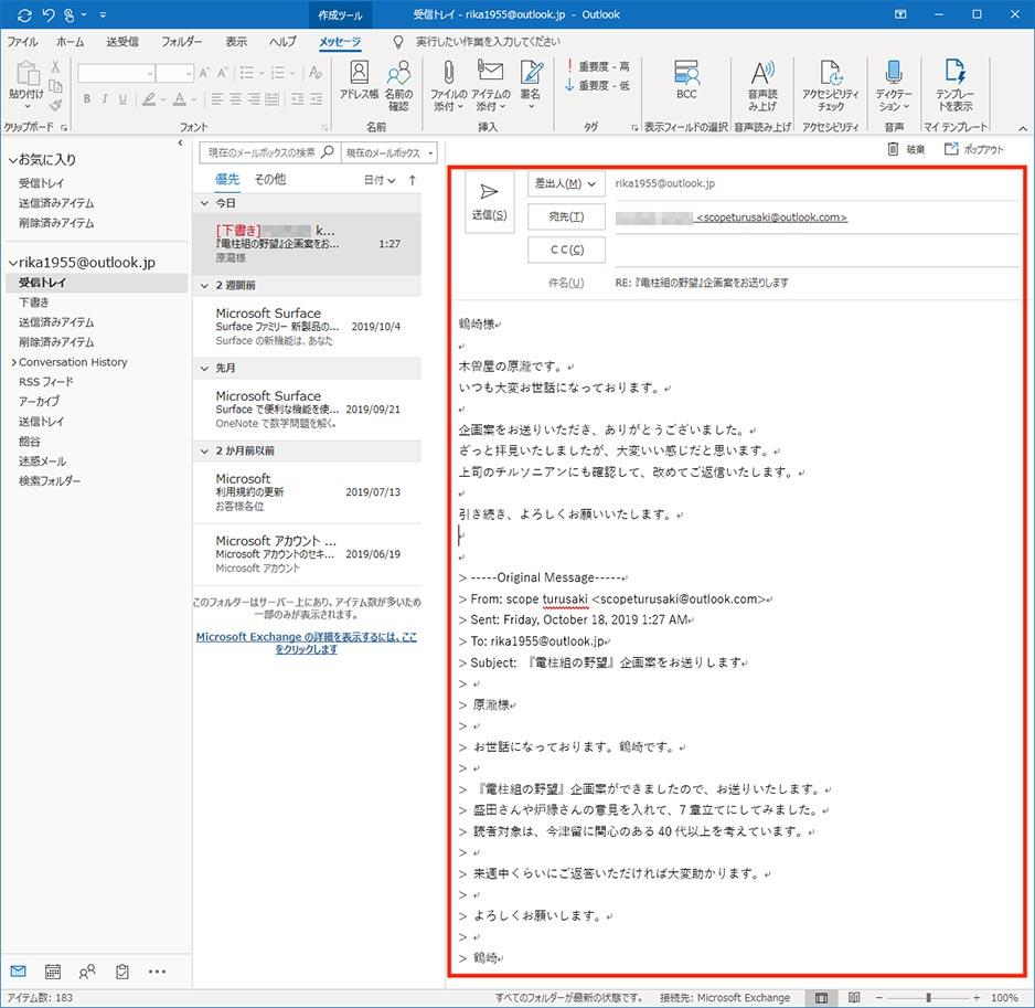 Outlookのメールで必ず覚えておきたいショートカットキー時短ワザ7選