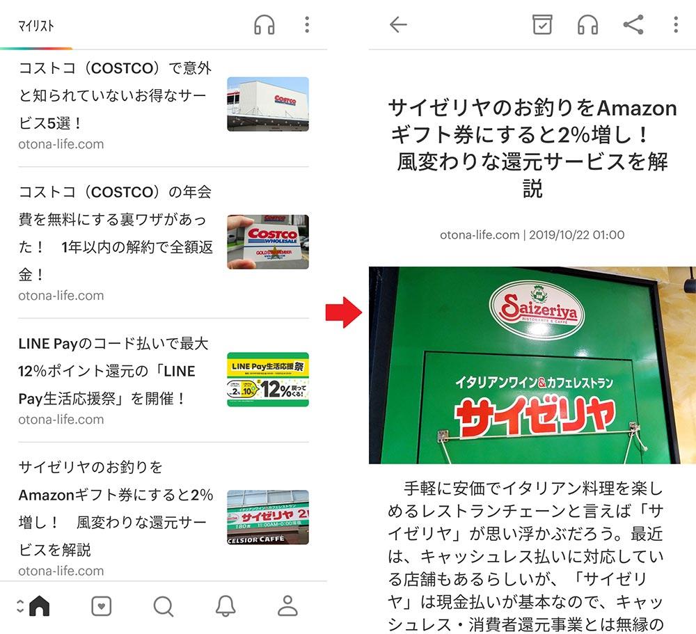 オフラインでもWeb記事が読めるスクラップアプリ「Pocket」の便利な使い方!