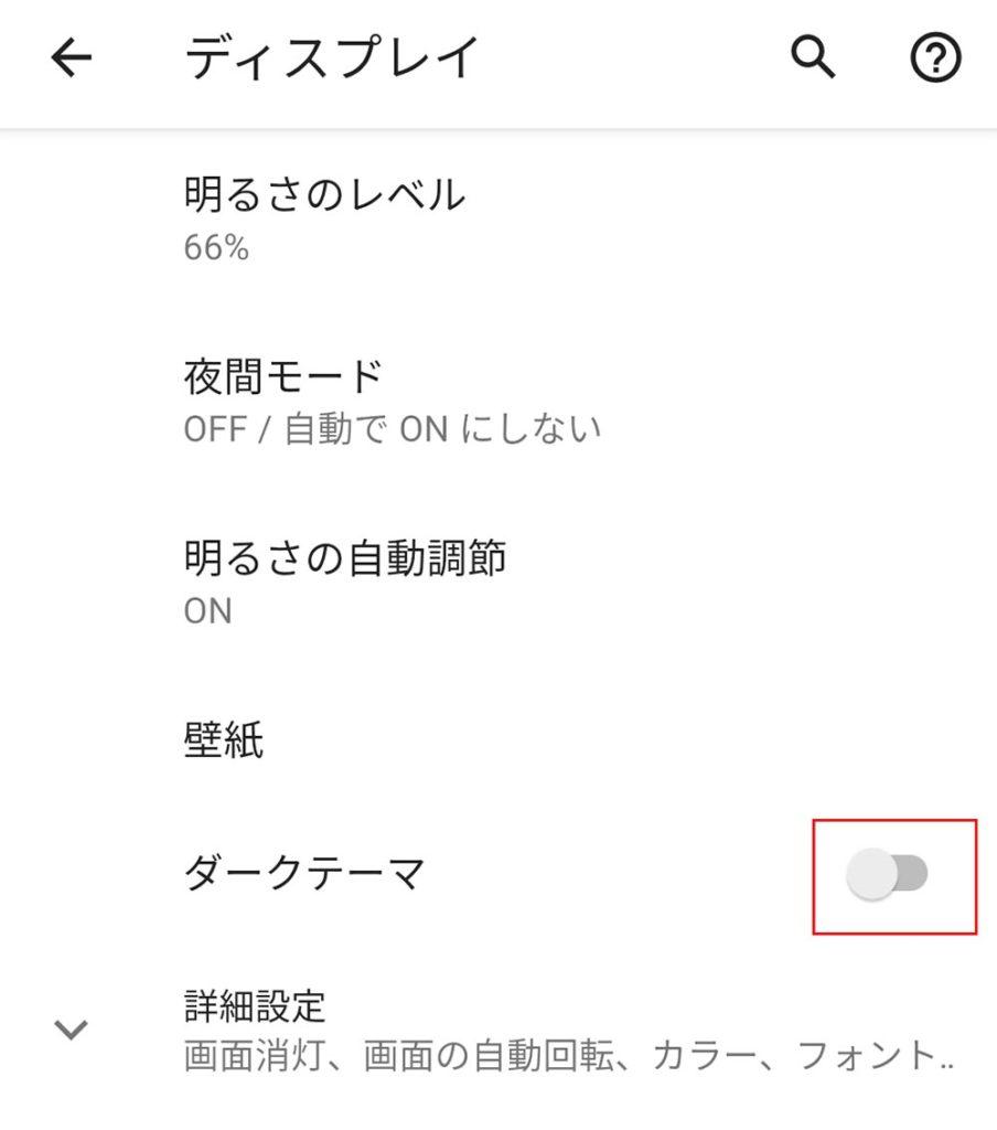iPhone iOS 13、Android 10のダークモード機能の設定方法! バッテリーの節約にもなる