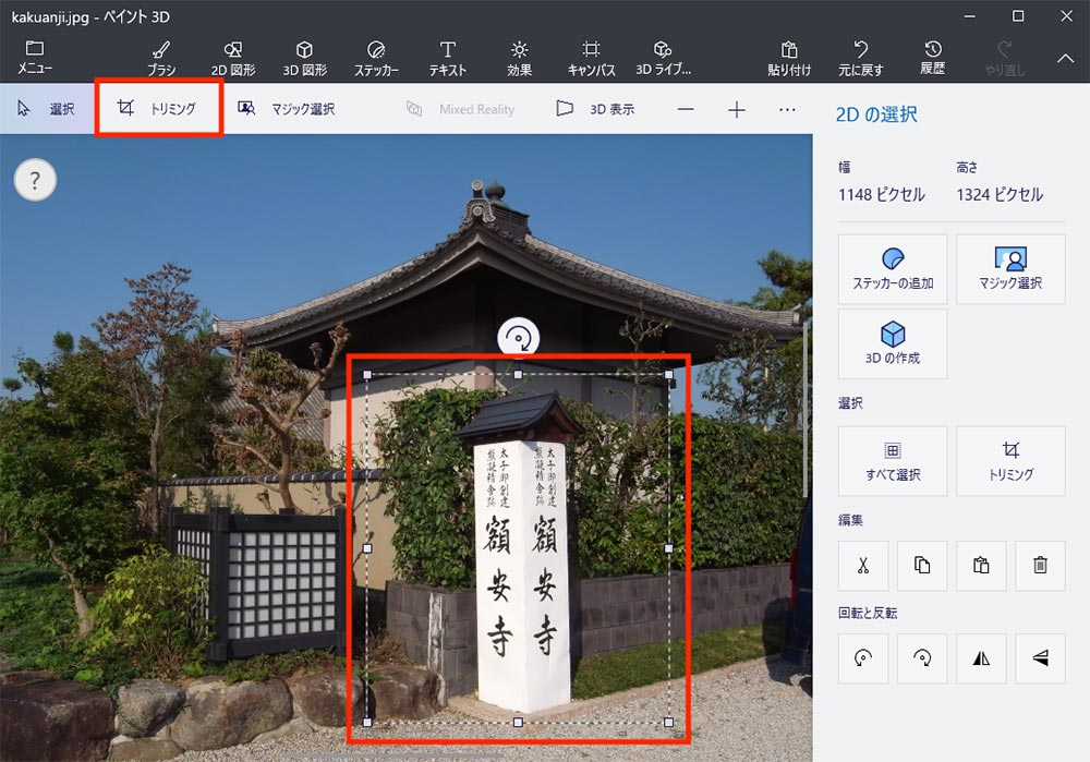 Windows 10の標準アプリ「ペイント3D」で画像を切り抜く方法!