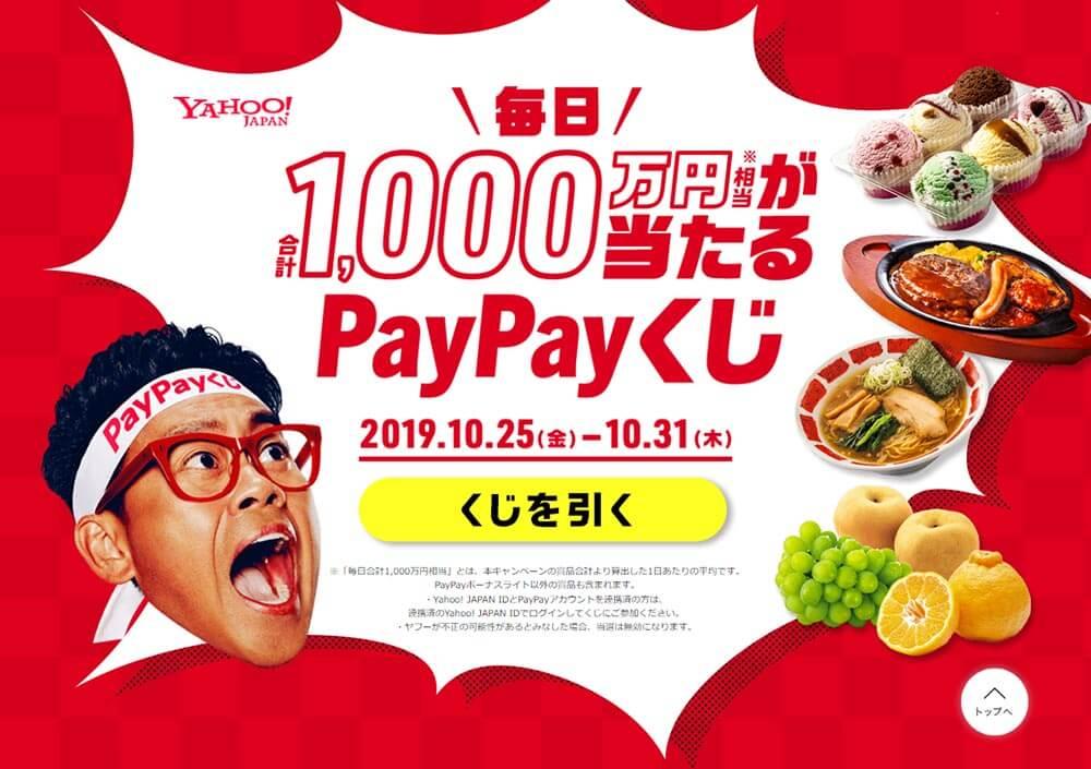 「ニッポンPayPayPay!プロジェクト」が11月1日から始動! 最大30%相当還元!