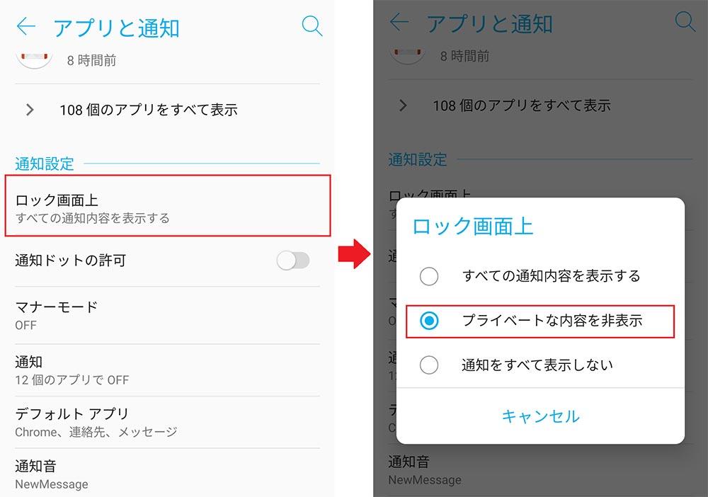Androidのロック画面上でLINEメッセージ通知の内容を非表示にする方法!