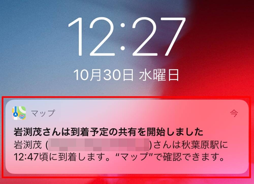 iPhoneのiOS 13マップアプリ新機能「到着予定を共有」の使い方 到着時刻をシェアできる